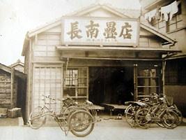 戦後昭和26年頃の長南畳店の写真