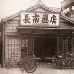 昭和26年頃の長南畳店