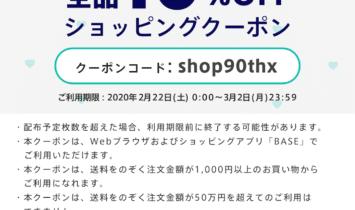 長南畳店 2020年2月22日からの期間限定10パーセントOFFクーポン