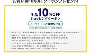 長南畳店公式オンラインショップ限定10%OFFクーポン