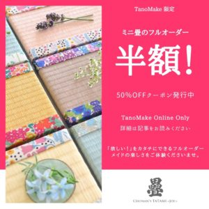 TanoMake限定半額クーポン