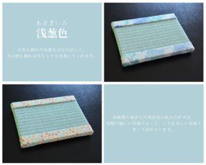 浅葱色がきれいなミニ畳