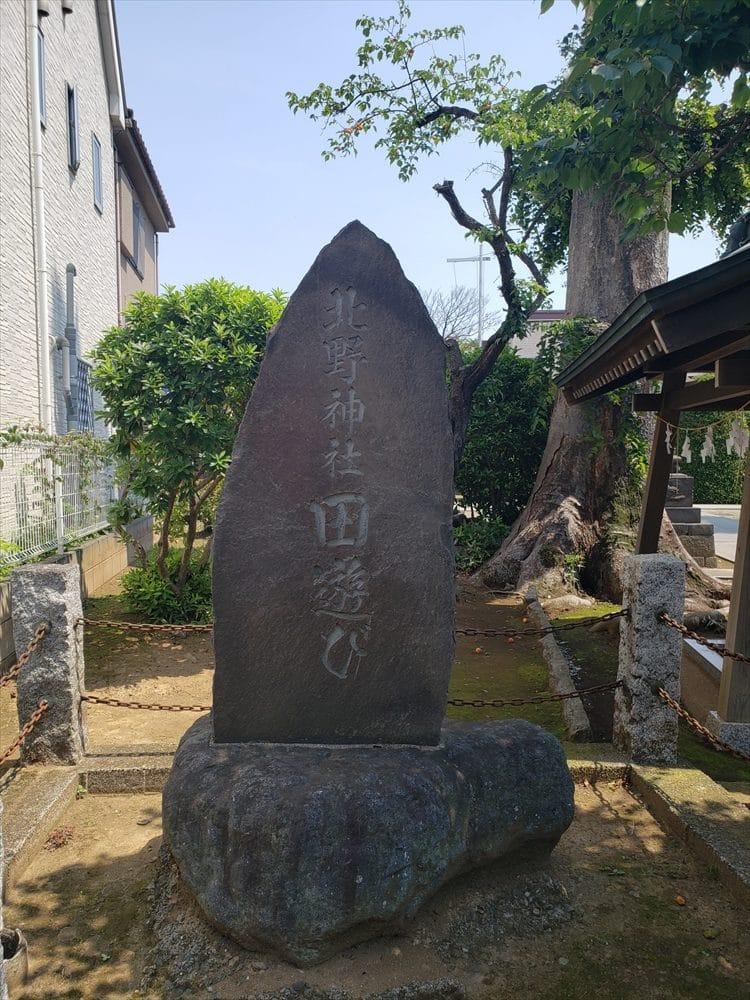 徳丸北野神社田遊び石碑(国の重要無形民俗文化財)