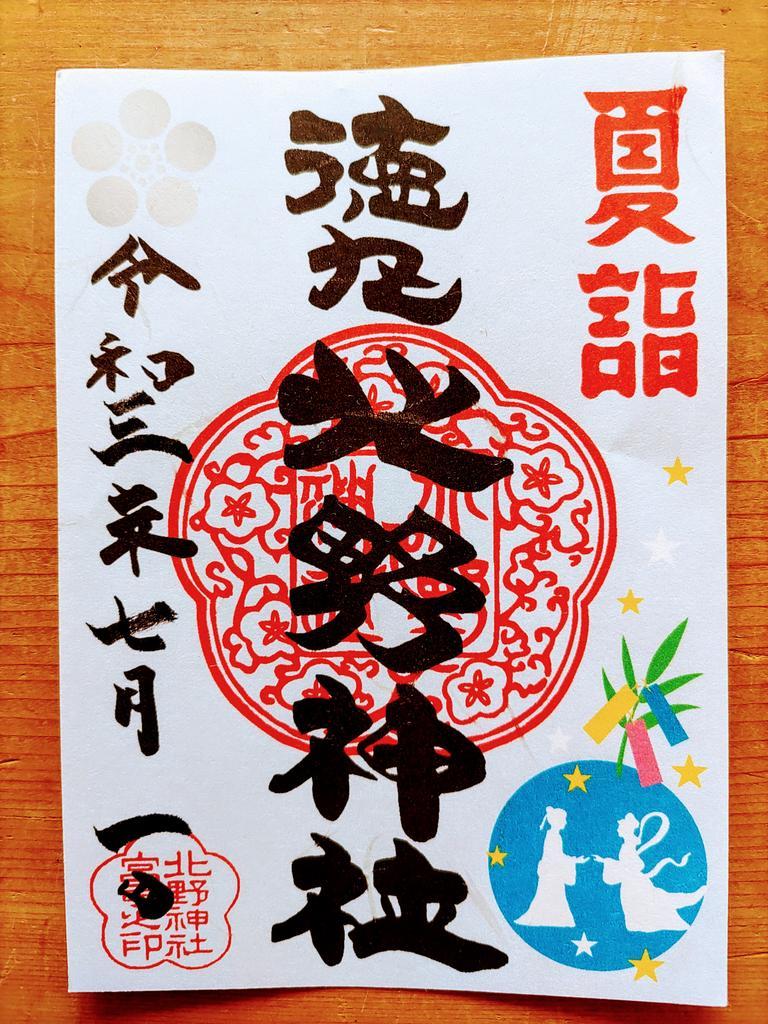 徳丸北野神社夏詣御朱印