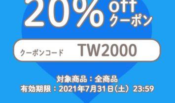TanoMake20%OFFクーポン